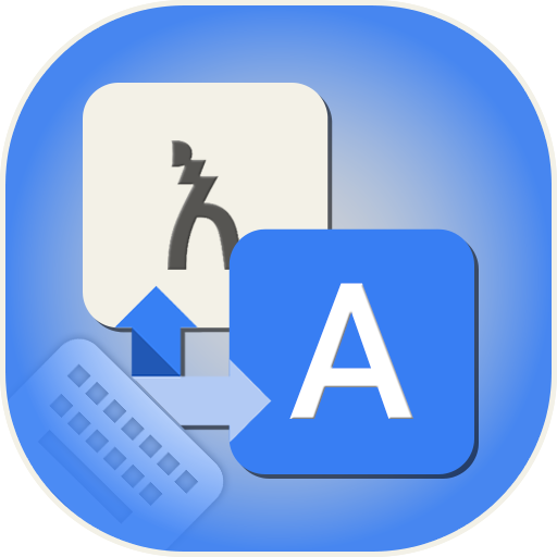 Amharic Keyboard : Easy Amharic Typing logo