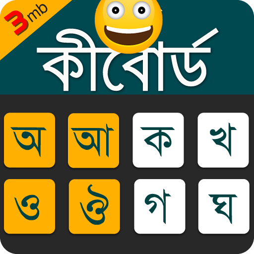 Bangla Keyboard 2019 😍😃😍 logo