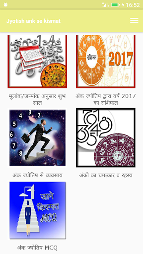Jyotish ank se kismat 2018-19 1.2 preview 1