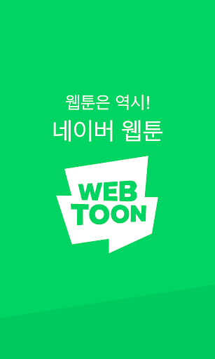 – Naver Webtoon 1.16.4 preview 1
