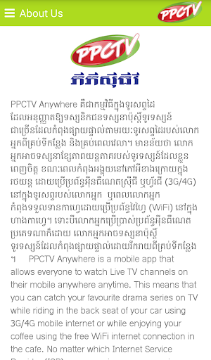 PPCTV Anywhere 2.1.0 preview 2