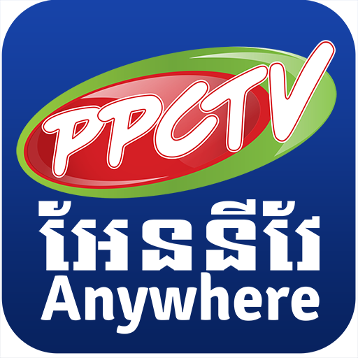 PPCTV Anywhere logo