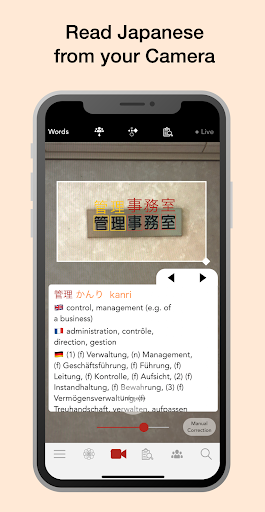 Yomiwa – Japanese Dictionary and OCR 3.6.4 preview 1