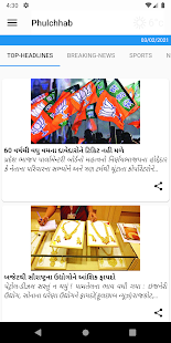 Phulchhab Gujarati Newspapers 4.0.3 preview 1