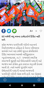 Phulchhab Gujarati Newspapers 4.0.3 preview 2