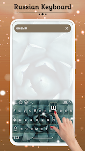 Russian Keyboard preview 2