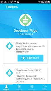 CleanerVK preview 2