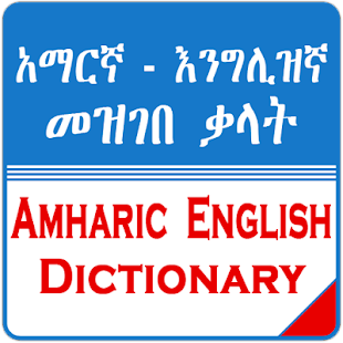 English Amharic Dictionary with Translator 6.4 preview 1