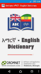 English Amharic Dictionary with Translator 6.4 preview 2