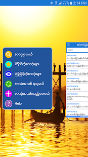 English-Myanmar Dictionary 2.5.9 preview 1