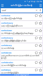 English-Myanmar Dictionary 2.5.9 preview 2