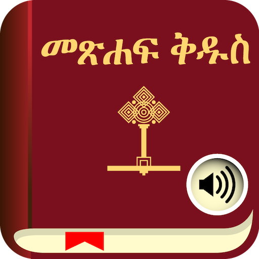 Holy Bible In Amharic/English with Audio logo