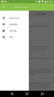 Lao Dictionary preview 1