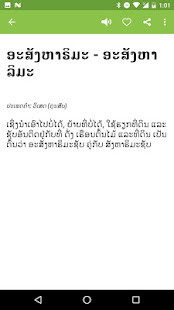 Lao Dictionary preview 2