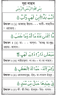 Learn Bangla Quran In 27 Hours 2.27 preview 1