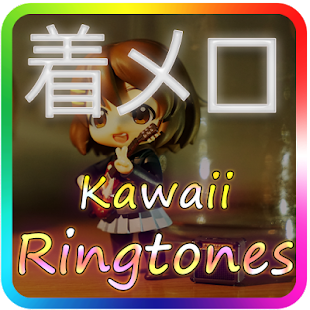 Onii Chan Anime Ringtones Free 2.0 preview 1
