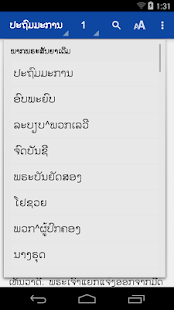 Revised Lao Bible 1.5 preview 2