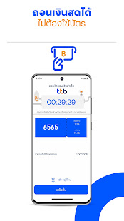 ttb touch preview 2