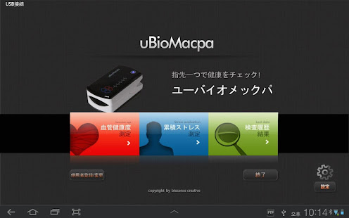 uBioMacpa Japanese 1.0.17 preview 1