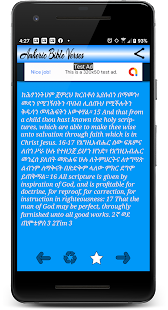 Amharic Bible Verses 1.0 preview 2